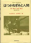 John_Steinbeck_Mice_Men_Play